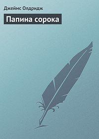 Джеймс Олдридж - Папина сорока