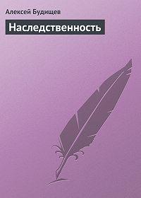 Алексей Будищев -Наследственность