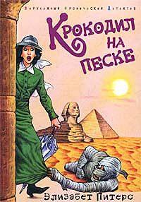 Элизабет Питерс -Крокодил на песке