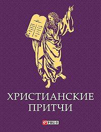 Сборник -Христианские притчи