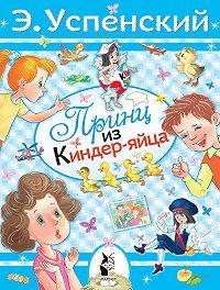 Эдуард Успенский -Принц из киндер-яйца