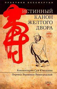 Неустановленный автор - Истинный канон желтого двора