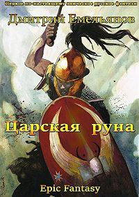 Дмитрий Анатолиевич Емельянов -Царская руна. Том 1