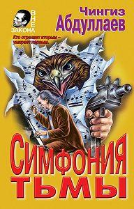 Чингиз Абдуллаев -Симфония тьмы