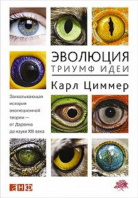 Карл Циммер -Эволюция: Триумф идеи