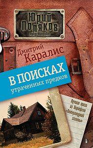 Дмитрий Каралис -В поисках утраченных предков (сборник)