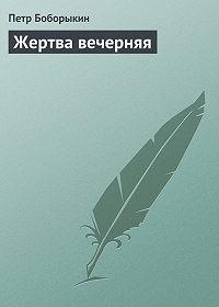 Петр Боборыкин -Жертва вечерняя