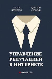 Никита Прохоров -Управление репутацией в интернете