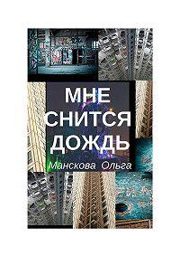 Ольга Манскова -Мне снится дождь