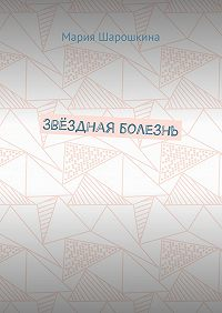 Мария Шарошкина -Звёздная болезнь