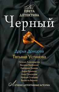 Анна Ольховская - Я больше не буду!