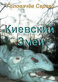 Сергей Головачев - Киевский Змей