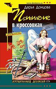 Дарья Донцова - Привидение в кроссовках