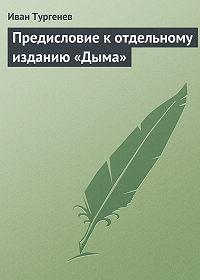 Иван Тургенев -Предисловие к отдельному изданию «Дыма»