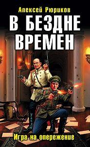 Алексей Рюриков -В бездне времен. Игра на опережение