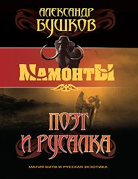 Александр Бушков - Поэт и Русалка