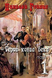 Николай Гейнце - Герой конца века