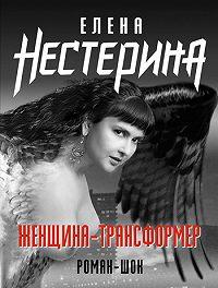 Елена Нестерина -Женщина-трансформер