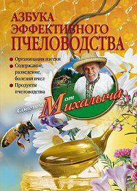 Николай Звонарев -Азбука эффективного пчеловодства