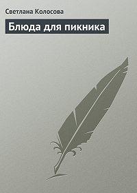 Светлана Колосова -Блюда для пикника