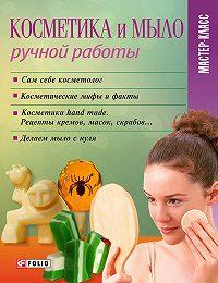 М. П. Згурская -Косметика и мыло ручной работы