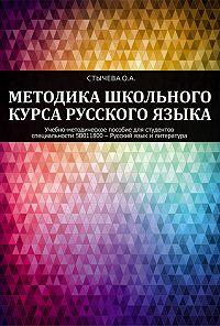 Ольга Стычева -Методика школьного курса русского языка