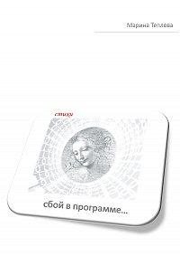 Марина Теплова -Сбой в программе