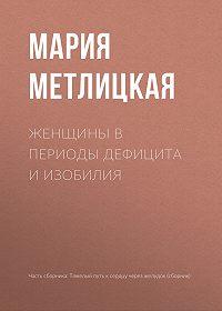 Мария Метлицкая -Женщины в периоды дефицита и изобилия