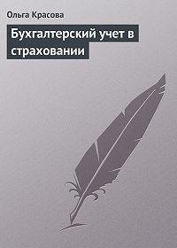 Ольга Красова -Бухгалтерский учет в страховании
