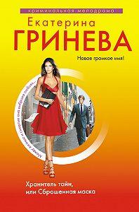 Екатерина Гринева - Хранитель тайн, или Сброшенная маска