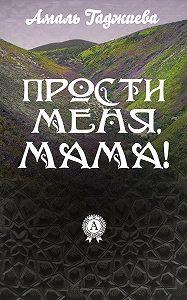 Амаль Гаджиева -Прости меня, мама!