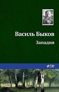 Василь Быков -Западня
