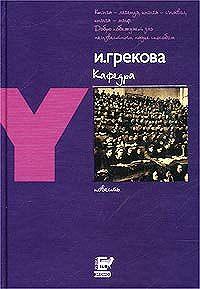 И. Грекова -Кафедра