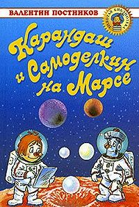 Валентин Постников -Карандаш и Самоделкин на Марсе