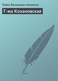 Павел Анненков -Г-жа Кохановская
