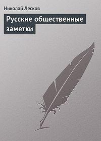 Николай Лесков -Русские общественные заметки