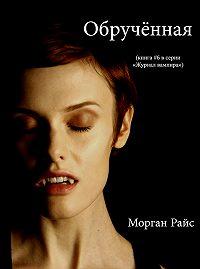 Морган Райс -Обрученная