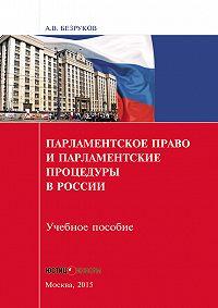 Андрей Безруков -Парламентское право и парламентские процедуры в России
