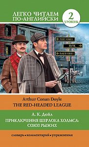 Артур Конан Дойл -Приключения Шерлока Холмса: Союз Рыжих / The Red-Headed League