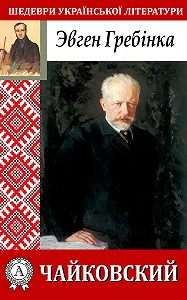 Євген Гребінка -Чайковский