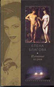 Елена Крюкова -Изгнание из рая