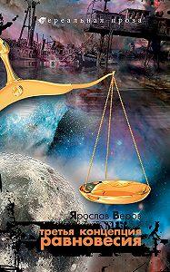 Ярослав Веров -Третья концепция равновесия