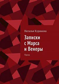 Наталья Куракина -Записки с Марса иВенеры. Проза