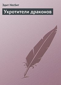 Эдит Несбит -Укротители драконов