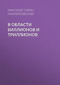 Николай Гарин-Михайловский -В области биллионов и триллионов
