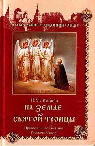 Николай Коняев - На земле Святой Троицы. Православные святыни Русского Севера