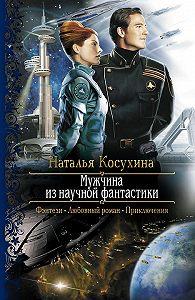 Наталья Косухина -Мужчина из научной фантастики