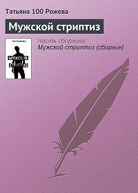 Татьяна 100 Рожева -Мужской стриптиз