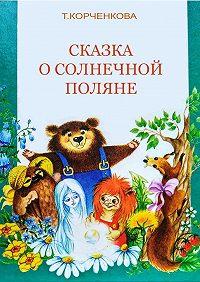Татьяна Корченкова -Сказка о Солнечной Поляне