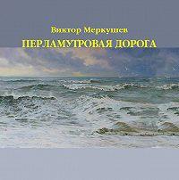 Виктор Меркушев -Перламутровая дорога